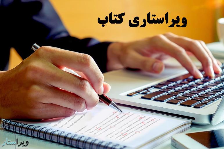 ویراستاری، استانداردسازی، خطایابی، و ویرایش متن فارسی کتاب